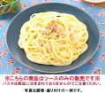 【MCC】業務用スパゲティソースカルボナーラ160g(1人前)【冷凍食品】【パスタソース】【】