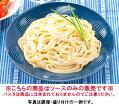 【MCC】業務用スパゲティソースゴルゴンゾーラのチーズクリームソース70g(1人前)【冷凍食品】【パスタソース】【】