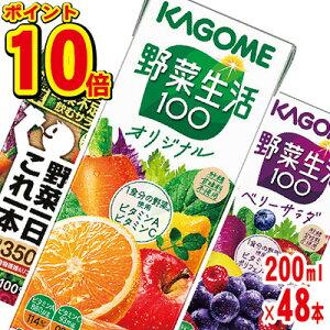 【只今ポイント10倍】【送料無料】カゴメ 野菜生活100 選べる2ケースセット(…