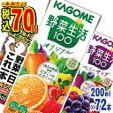 ◆1本あたり70円◆【本州 送料無料】カゴメ 野菜生活100 選べる3ケースセット (200ml・195ml×72本) カゴメ野菜ジュース kagome 野菜一...