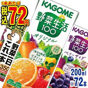●ポイント2倍● 【送料無料】カゴメ 野菜生活100、野菜一日これ一本、トマトジュース等 野菜ジ...