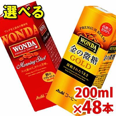 【只今ポイント10倍】【送料無料】 アサヒ WONDA[ワンダ]コーヒー 選べる2ケース48本セット(200ml×48本) (紙パック)モーニングショット 金の微糖 が選べます!(Asahi WANDA) 【jo_62】【p10_sei】