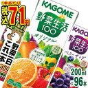 ◆割引クーポン配布中◆1本あたり71円◆【送料無料】カゴメ ...