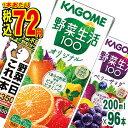 ◆1本あたり72円◆【送料無料】カゴメ 野菜生活100 選べ...
