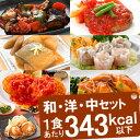 【送料無料】 ニチレイ 「気くばり御膳」 [新]和・洋・中 7食セット(和食・洋食・中華) 【…