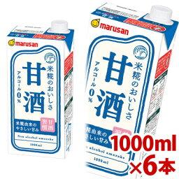 ●期間限定● マルサン 米糀のおいしさ 甘酒 1000ml×6パック (あまざけ)(プレーン ノンアルコール 麹のおいしさ)【jo_62】ポイント2倍(02P03Dec16)