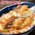 【レンジでチン!】【デリグランデ】ポテト&ベーコングラタン200g×5パックセット【DeliGrande】【冷凍食品】
