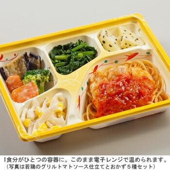 ニチレイ「新・気くばり御膳」洋食・中華7食セット(洋食・中華)
