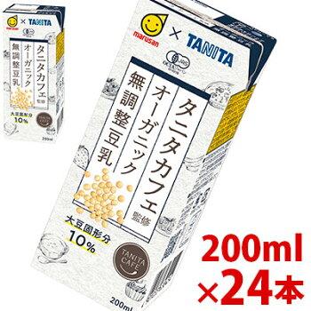 【マルサン】タニタカフェ監修オーガニック無調整豆乳200ml×24パック