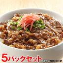 ヤヨイ 業務用 どんぶり屋 牛焼肉丼の具 5パックセット