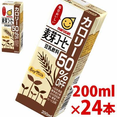 ●期間限定●【マルサン】【カロリーオフ】 豆乳飲料 麦芽コーヒー カロリー50%OFF 200ml×24パック 【jo_62】ポイント2倍(02P03Dec16)