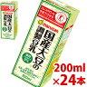 【トクホ】国産大豆の調整豆乳
