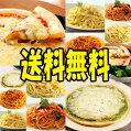 【送料無料】たっぷり12食!業務用パスタ&ピザ選べる12食セット【冷凍食品】【スパゲティ】【pizza】【福袋】【MCC】【オリベート】【re_26】【】
