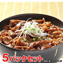 【ヤヨイ】 業務用 すごうま炙り牛カルビ丼の具 5パックセット (焼き肉丼)(直火焼き製法)【冷凍食