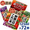 【本州 送料無料】 カゴメ 野菜一日これ一本 超濃縮 選べる3ケースセット(125ml×7...