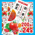 【カゴメ】朝一番にとりたい野菜200ml×24パック【jo_62】【】