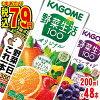 ◆1本あたり79円◆【本州 送料無料】カゴメ 野菜生活100 選べる2ケースセット (200m...