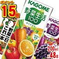 【カゴメ】野菜生活100選べる2ケースセット(200ml×48本)【野菜ジュース】【jo_62】【】