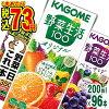 ◆1本あたり73円◆【本州 送料無料】カゴメ 野菜生活100 選べる4ケースセット (200m...