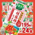 【カゴメ】野菜生活100佐藤錦ミックス195ml×24パック