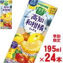 カゴメ 野菜生活100 高知和柑橘ミックス 195ml×24パック 【野菜ジュース kagome】【季節限定】(高知 柑橘)【jo_62】 【】