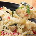 【味の素】 業務用 ねぎ塩豚カルビ炒飯 5パックセット(250g×5パ...