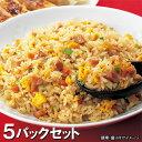 【味の素】 業務用 強火炒め焼豚炒飯 5パックセット(250g×5パッ...