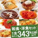 【送料無料】 ニチレイ 「気くばり御膳」 [新] 和食・洋食 7食セット(和食・洋食) 【冷凍…
