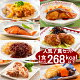 ◆割引クーポン配布中◆【本州 送料無料】ニチレイ 「新・気くばり御膳」 人気7食セット(和…