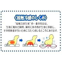 猫ベッドおしゃれ洗える夏用冷感夏のスクエアペットベッド横幅48cmのMサイズ約38cm×48×6◆電気・水・冷蔵不要◆33922◆ミッキーマウス◆スヌーピー