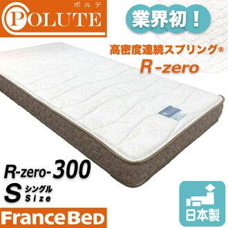 フランスベッドマットレスシングルR-ZERO-300ポルテPOLUTE日本製コイルマットレス高級高品質ベットマットベッドマットレス寝具正規品【送料無料】