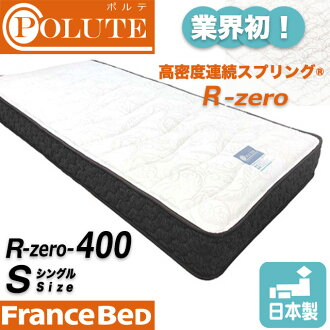 フランスベッドマットレスシングルR-ZERO-400ポルテPOLUTE日本製コイルマットレス高級高品質ベットマットベッドマットレス寝具正規品【送料無料】