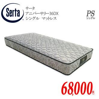 サータアニバーサリー36DXPSサイズ