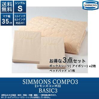 シモンズコンポ3ベーシック3LA1001シングルマチ35cmボックスシーツベッドパッドSIMMONSCOMPO33点セット寝装品寝具ウォッシャブル正規品人気おすすめホテルブランド