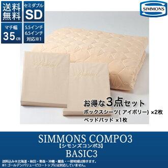 シモンズコンポ3ベーシック3LA1001セミダブルマチ35cmボックスシーツベッドパッドSIMMONSCOMPO33点セット寝装品寝具ウォッシャブル正規品人気おすすめホテルブランド