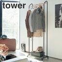 ハンガーラック タワー | tower 北欧 ハンガーポール おしゃれ...