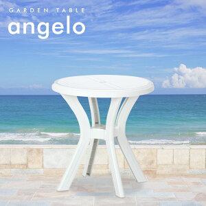 代金引換不可 ラウンド丸テーブル Angelo(アンジェロ) イタリア製 ガーデン テーブル プラスチック 丸 庭 テラス おしゃれ バーベキュー ガーデニング 円卓 ベランダ 屋外