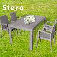 ラタン調 テーブル&チェア(肘付き) Stera(ステラ) 5点セット|イタリア製 ガーデン テーブル セット 庭 テラス ガーデンチェア ガーデンテーブル 屋外