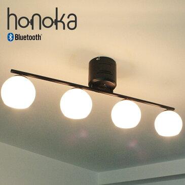 Bluetooth対応 スピーカー内臓 シーリングライト 4灯 | 照明 天井照明 電気 スピーカー ライト シーリング 音楽 おしゃれ ブルートゥース スポットライト シーリングスポットライト スポット ダイニング led ledライト おしゃれ照明 ダイニングライト led照明