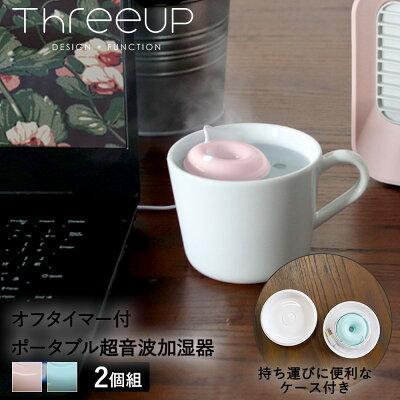 卓上加湿器 特徴 選び方 ポイント USB式 充電式 コンパクト 機能 ThreeUP ポータブル加湿器 マカロン