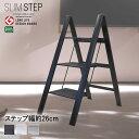 スリム ステップ 3段 | 脚立 おしゃれ 踏み台 コンパクト 折りたたみ 椅子 収納 フォールディ...