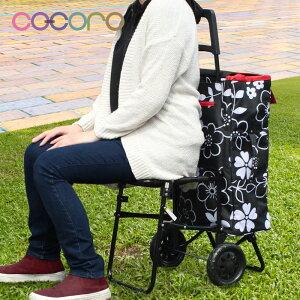 COCORO(コ・コロ) ショッピングカート 椅子付 ? ショッピングキャリー 軽量 イス エコバッグ キャリーバッグ おしゃれ ショッピング カート キャリー ココロ 買い物キャリー 買い物カート 座
