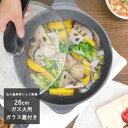 美虎のやる気鍋 ガス火用 26cm | 鍋 スープ 調理器具...