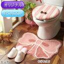 販売数17,509点突破!トイレマットをお探しなら★リボンモチーフのトイレマットE71 C(マット...