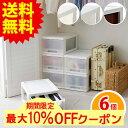 【送料無料】 収納ボックス クローゼットケース 6個セット ...