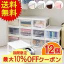 【クーポン利用で590円OFF】 【あす楽【送料無料】 収納...