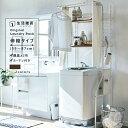 洗濯機ラック ランドリーラック 洗濯機 収納 防水パン 設置 カーテン付 棚 ランドリー ラック 収 ...