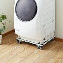 角パイプ洗濯機スライド台 (便利グッズ 洗濯機 キャスター付き ランドリー 台 洗濯台 洗濯パン 移動 一人暮らし かさ上げ かさ上げ台 台車 ドラム式 洗濯用品 スライド台 ドラム式洗濯機)