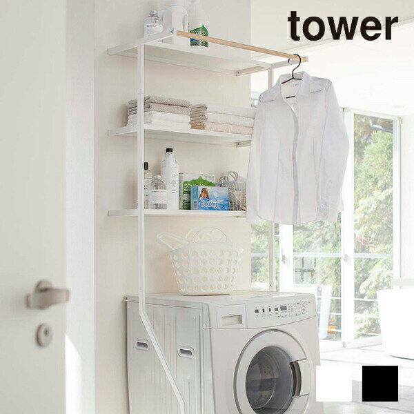 tower 立て掛けランドリーシェルフ ランドリーラック 洗濯機ラック <tower/タワー> 【平日のみ発送】
