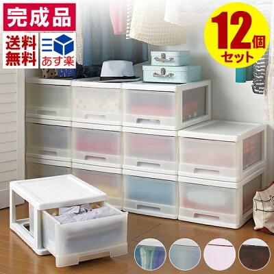 収納ボックス 収納ケース 衣装ケース 押入れ収納 12個セット 完成品 衣類ケース クローゼットケース 小物収納 引き出し 衣類収納 日本